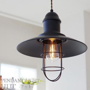 照明器具 LED対応 ペンダントライト 北欧風 Hut フット エジソン電球付き 60W|shop-askm