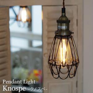 照明器具 LED対応 ペンダントライト 北欧風 レトロ Knospe クノスペ エジソン電球付き ガード 60W|shop-askm