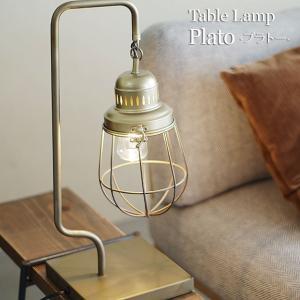 シャビーシックな佇まいのテーブルライトです。 ガードに囲われたむき出しの電球なので、想像よりも明るく...