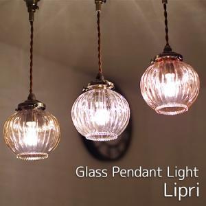 ペンダントライト ガラス アンティーク 1灯 照明器具 LIPRI リプリ LT-9551|shop-askm