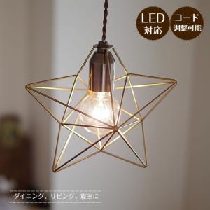 照明器具 レトロ ペンダントライト 星 Bleis Star ブレイス スター LT-1087 1灯|shop-askm