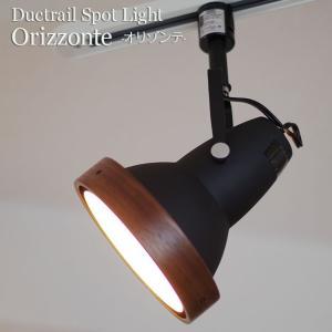 照明器具 ライティングレール専用 シーリングスポットライト Orizzonte オリゾンテ LT-3492|shop-askm