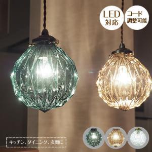 照明器具 アンティーク ペンダントライト ガラス 北欧 Beryl ベリル LT-3802 1灯 LED対応|shop-askm