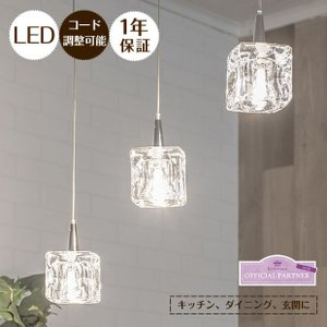 LED ガラス 北欧風 3灯 ペンダントライト cubic キュービック クリア アンバー KNC-45028|shop-askm