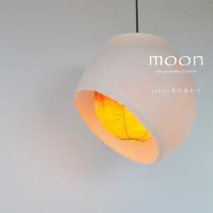 照明器具 ペンダントライト 和紙 1灯 二重提灯 月のあかり PAN-450 和室 彩光デザイン shop-askm