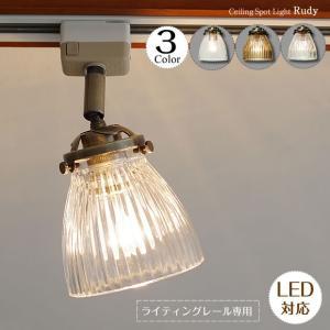 照明器具 ガラス シーリング スポットライト ライティングレール アンティーク Rudy ルディ LT-1348|shop-askm