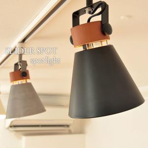 照明器具 シーリングスポットライト 北欧 ライティングレール 1灯 SLIDER-SPOT スライダースポット|shop-askm