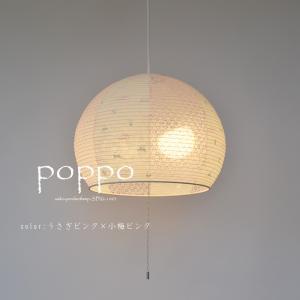 ペンダントライト 照明器具 和紙 2灯 POPPO ポッポ 宙 そら SP2-1063 和室 彩光デザイン shop-askm