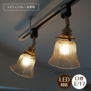 照明器具 ダクトレール ライティングレール専用 スポットライト 1灯 LED対応 stipple スティプル|shop-askm