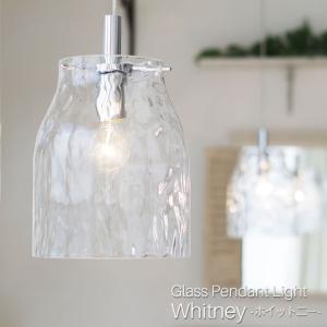 ペンダントライト ガラス 照明器具 北欧 天井照明 1灯 whitney ホイットニー|shop-askm