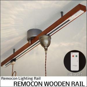 落ち着いたウッド調とヴィンテージテイストのスチールで作られたライティングレール。 無機質な素材で作ら...