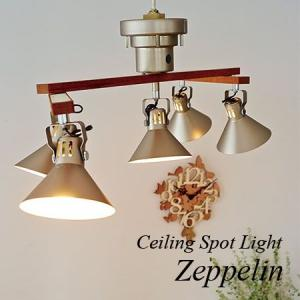 シーリングスポットライト 北欧 カントリー ナチュラル 照明 モダン アルミ ウッド 5灯 ZEPPELIN ツェペリン LT-9510|shop-askm