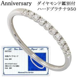 エタニティリング ダイヤモンドリング指輪 鑑別付0.1カラット0.1ct ダイヤリング。プラチナ P...