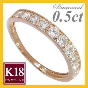 エタニティリング ダイヤモンド 指輪 リング K18ピンクゴールド P18PG  ダイヤモンド10石...