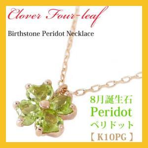 d0104e282a4dc3 8月誕生石ネックレス ペリドット。幸福のシンボル:四つ葉のクローバーネックレス