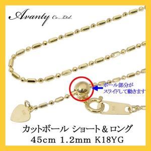 K18YG:45cm/1.2mm/3.3g 長さが変わるカットボールS&Lチェーンネックレス