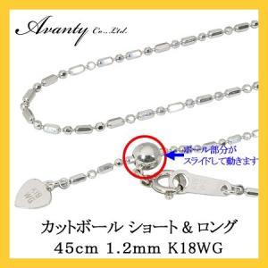 K18WG:45cm/1.2mm/3.4g 長さが変わるカットボールS&Lチェーンネックレス