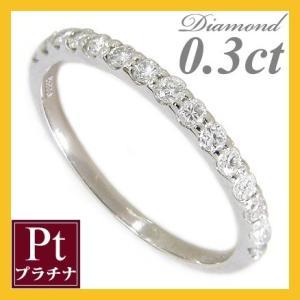 エタニティリング ダイヤモンド 指輪 リング プラチナ900 Pt900 ダイヤモンド15石 0.3...