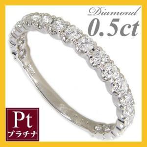 エタニティリング ダイヤモンド 指輪 リング プラチナ900 Pt900 ダイヤモンド20石 0.5...