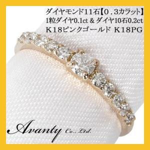 エタニティリング0.3カラット0.3ct 1粒ダイヤモンド+ダイヤ10石 K18ピンクゴールド K1...