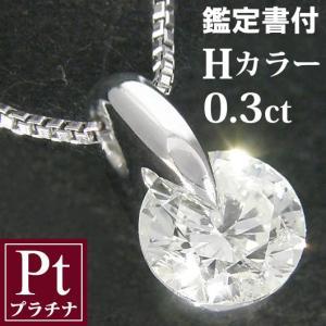 ダイヤモンド ネックレス プラチナ 一粒 ダイヤネックレス 鑑定書付 Hカラー 0.3カラット 一粒 ダイヤモンド ネックレス|shop-avanty
