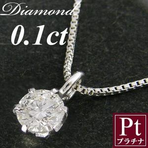 ダイヤモンド ネックレス プラチナ 一粒 ダイヤネックレス 0.1カラット