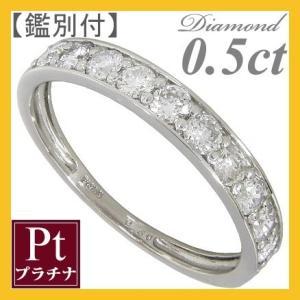 エタニティリング ダイヤ 鑑別付0.5カラット0.5ct プラチナ950 Pt950 ダイヤモンド ...