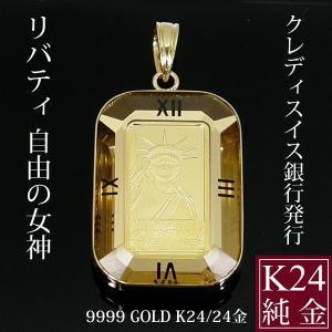 リバティ 自由の女神 コイン 金貨 ペンダントトップ K24 純金 24金 ゴールド K18 18金...