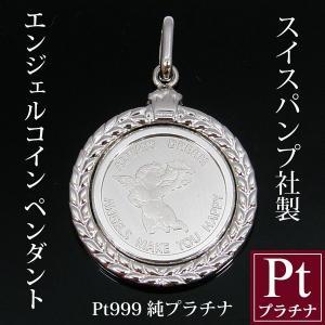 エンジェル コイン ペンダントです。コインは(純プラチナ Pt999)、周囲のデザイン外枠は(プラチ...