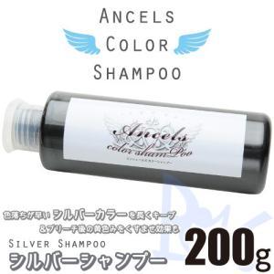エンシェールズ シルバーシャンプー 200ml カラーシャンプー カラーの褪色予防に|shop-beautiful-life