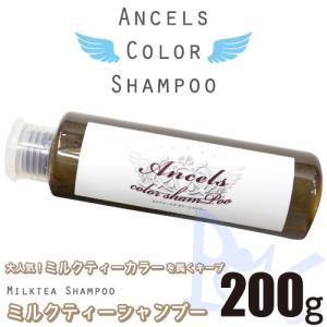 エンシェールズ ミルクティーシャンプー 200ml カラーシャンプー カラーの褪色予防に|shop-beautiful-life