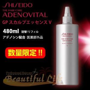 アデノバイタル スカルプエッセンスV 480ml(レフィル/詰替え) 医薬部外品 アデノ