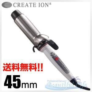 クレイツ イオンカールプロ 45mm 【クレイツイオン カールアイロン SR-45mm】|shop-beautiful-life