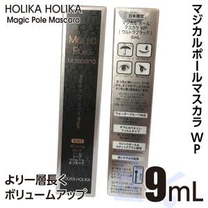 ホリカホリカ NEW マジカルポールマスカラ WP 9ml ブラック ウォータープルーフ shop-beautiful-life