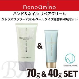 商品名 ナノアミノ ハンド&ネイル リペア クリーム 香りつき 70g &    リペアベールクリー...