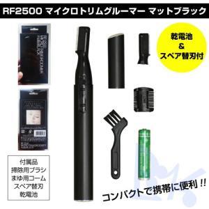 RF2500 マイクロトリムグルーマー マットブラック|shop-beautiful-life