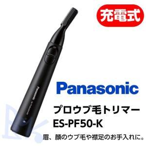 パナソニック プロウブ毛トリマー ES-PF50-K 黒 充電式トリマー|shop-beautiful-life
