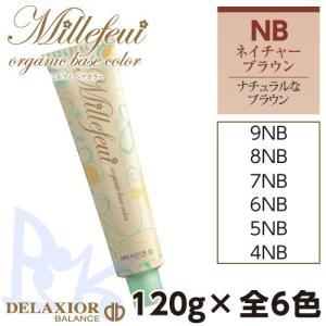 千代田化学 デラクシオ ミルフィ NB (ネイチャーブラウン) 120g 各色選択 全6色|shop-beautiful-life