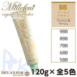 千代田化学 デラクシオ ミルフィ BB (バーレイブラウン) 120g 各色選択 全5色|shop-beautiful-life