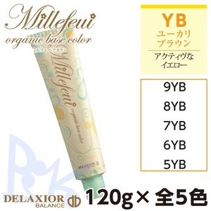 千代田化学 デラクシオ ミルフィ YB (ユーカリブラウン) 120g 各色選択 全5色|shop-beautiful-life