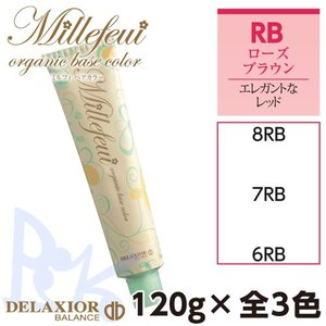 千代田化学 デラクシオ ミルフィ RB (ローズブラウン) 120g 各色選択 全3色|shop-beautiful-life