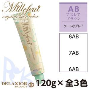 千代田化学 デラクシオ ミルフィ AB (アズレアブラウン) 120g 各色選択 全3色|shop-beautiful-life