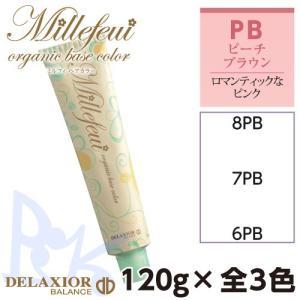 千代田化学 デラクシオ ミルフィ PB (ピーチブラウン) 120g 各色選択 全3色|shop-beautiful-life