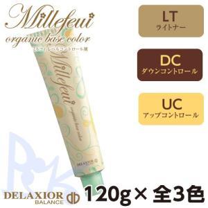 千代田化学 デラクシオ ミルフィ レベルコントロール 120g 各色選択 全3色 (LT、UC、DC)|shop-beautiful-life