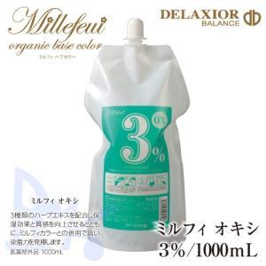 千代田化学 デラクシオ ミルフィ オキシ 3% 1000m ヘアカラー 2剤 カラー剤 美容室用業務用品|shop-beautiful-life