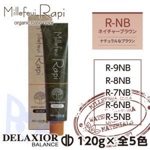 千代田化学 デラクシオ ミルフィ ラピ R-NB (ラピ ネイチャーブラウン) 120g 各色選択 全5色|shop-beautiful-life