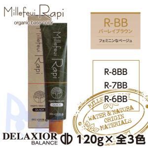 千代田化学 デラクシオ ミルフィ ラピ R-BB (ラピ バーレイブラウン) 120g 各色選択 全3色|shop-beautiful-life