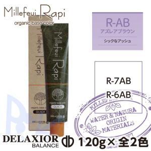 千代田化学 デラクシオ ミルフィ ラピ R-AB (ラピ アズレアブラウン) 120g 各色選択 全2色|shop-beautiful-life