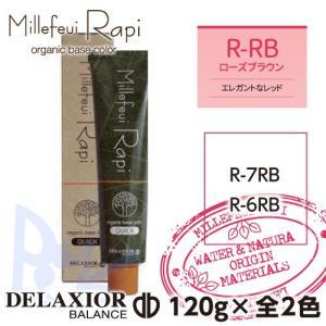 千代田化学 デラクシオ ミルフィ ラピ R-RB (ラピ ローズブラウン) 120g 各色選択 全2色|shop-beautiful-life