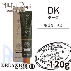 千代田化学 デラクシオ ミルフィ ラピ ダウンコントロール DK ダーク 120g 業務用ヘアカラー1剤|shop-beautiful-life